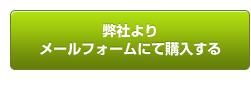 購入ボタン-02